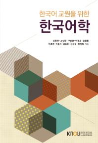 한국어 교원을 위한 한국어학