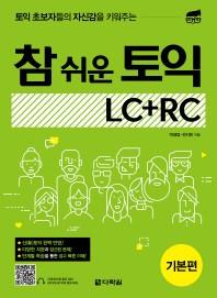 토익 초보자들의 자신감을 키워주는 참 쉬운 토익 LC+RC 기본편