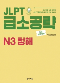 JLPT 급소공략 N3 청해