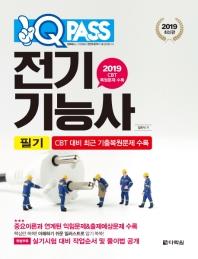 원큐패스 전기기능사 필기(2019)