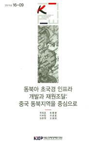 동북아 초국경 인프라 개발과 재원조달: 중국 동북지역을 중심으로