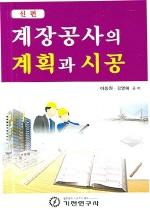 신편 계장공사의 계획과 시공