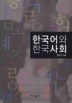 한국어와 한국사회