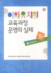 이화유치원 교육과정 운영의 실제. 9: 우리나라(만5세)