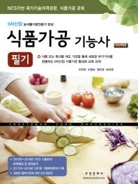 식품가공 기능사 필기(2021)