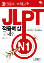JLPT 적중예상 문제집 N1(신일본어능력시험)