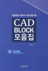 건축설계와 인테리어 디자이너를 위한 CAD BLOCK 모음집