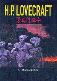 H.P. LOVECRAFT(공포의 복수)
