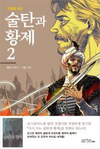 만화로 보는 술탄과 황제. 2