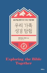 우리 가족 성경 탐험