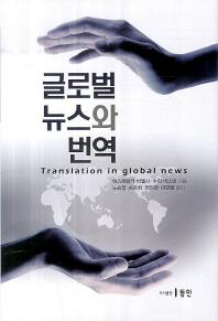 글로벌 뉴스와 번역