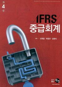 IFRS 중급회계