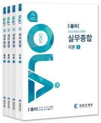실무종합 각론 + 총론 세트(2021)