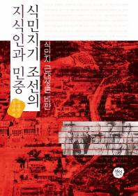 식민지기 조선의 지식인과 민중