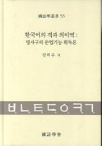 한국어의 격과 의미역