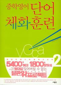 중학 영어 단어 체화 훈련. 2