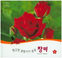 향긋한 꽃향기가 솔솔 장미