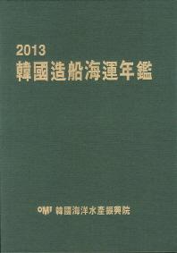 한국조선해운연감(2013)