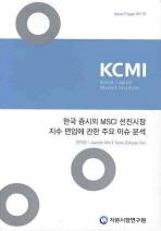 한국 증시의 MSCI 선진시장 지수 편입에 관한 주요 이슈 분석