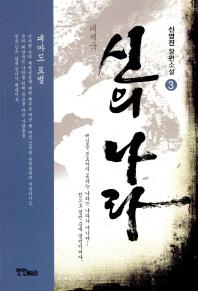 대제국 신의 나라. 3: 대마도 토벌