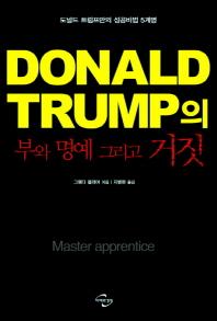 도널드 트럼프(Donald Trump)의 부와 명예 그리고 거짓