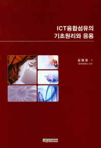 ICT융합섬유의 기초원리와 응용