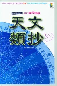 천문류초 (2021)