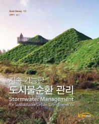 지속 가능한 도시물순환 관리