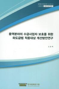 용역분야의 수급사업자 보호를 위한 하도급법 적용대상 개선방안연구