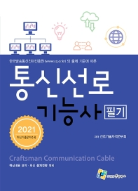 통신선로기능사 필기(2021)
