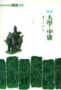대학.중용(신역)(홍신한문신서 26)