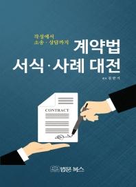작성에서 소송 상담까지 계약법 서식 사례 대전