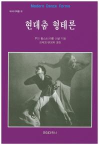 현대춤 형태론