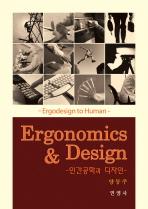 Ergonimics Design : 인간공학과 디자인