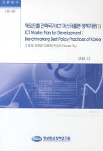해외진출 전략국가 ICT 마스터플랜 정책자문. 1