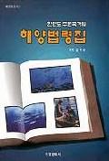 한반도주변국가의 해양법령집