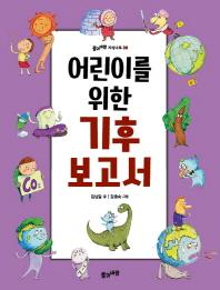 어린이를 위한 기후 보고서