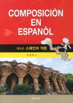 새로운 스페인어 작문