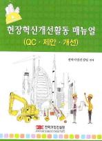 현장혁신 개선활동 매뉴얼: QC 제안 개선