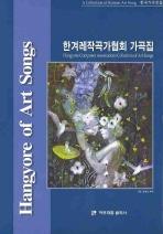 한겨례작곡가협회 가곡집(A COLLECTION OF KOREAN ART SONG)