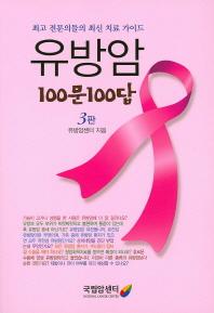 유방암 100문100답