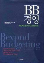 BB경영: 예산제도를 버리고 분권화로