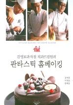 김영모과자점 제과드림팀의 판타스틱 홈베이킹