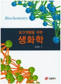 보건계열을 위한 생화학