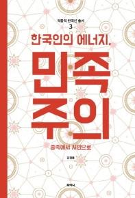 한국인의 에너지, 민족주의