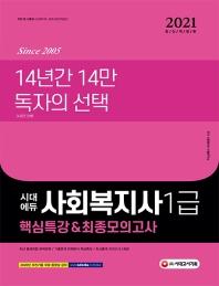 사회복지사 1급 핵심특강&최종모의고사(2021)