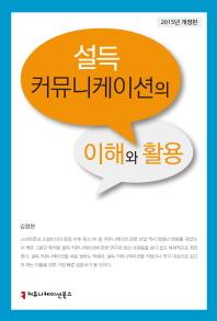 설득 커뮤니케이션의 이해와 활용(2015)