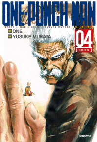 원펀맨(One Punch Man). 4