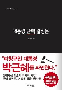 대통령 탄핵 결정문(큰글씨 큰판형)