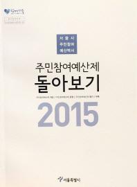 주민참여예산제 돌아보기 2015